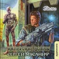 Имперские войны - Сергей Мусаниф