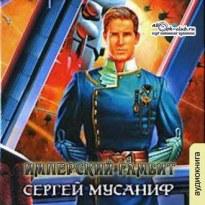 Имперский гамбит - Сергей Мусаниф