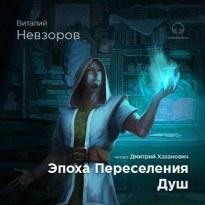 Эпоха переселения душ - Виталий Невзоров