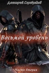 Восьмой Уровень. Книга 2 - Дмитрий Серебряков