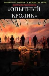 Опытный кролик - Дмитрий Полковников