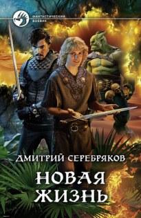 Новая жизнь - Дмитрий Серебряков