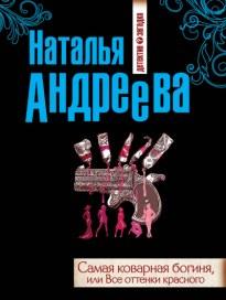 Самая коварная богиня, или Все оттенки красного - Наталья Андреева