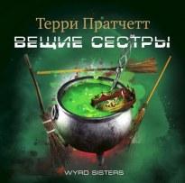 Вещие сестры - Терри Пратчетт