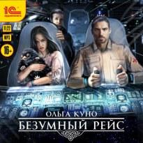 Безумный рейс - Ольга Куно