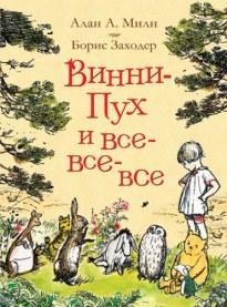 Винни-Пух и все-все-все - Борис Заходер