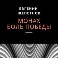 Боль победы - Евгений Щепетнов