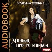 Миньон, просто миньон… - Татьяна Коростышевская