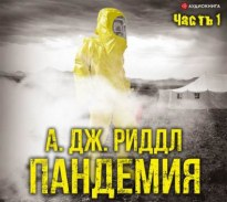 Пандемия. Часть первая - А. Джерри Риддл