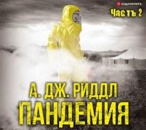 Пандемия. Часть вторая - А. Джерри Риддл