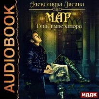 Мар. Тень императора - Александра Лисина