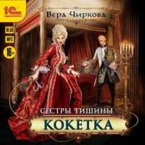 Кокетка - Вера Чиркова