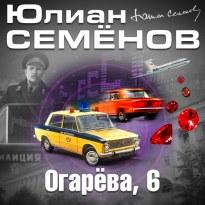 Огарева, 6 - Юлиан Семенов