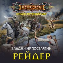 Рейдер - Владимир Поселягин