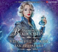 В паутине чужих заклинаний - Бронислава Вонсович