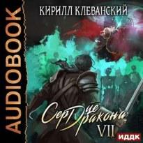 Сердце дракона - Кирилл Клеванский