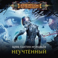 Неучтённый - Константин Муравьев