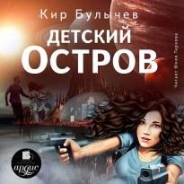 Детский остров - Кир Булычев