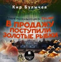 В продажу поступили золотые рыбки (сборник) - Кир Булычев