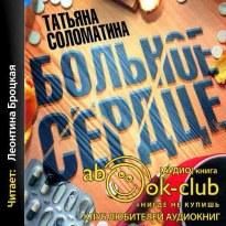 Больное сердце - Татьяна Соломатина