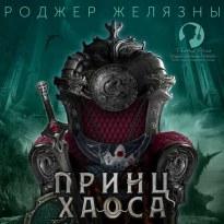 Принц Хаоса - Роджер Джозефф Желязны