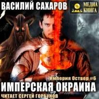 Империя Оствер 6, Имперская окраина - Василий Сахаров