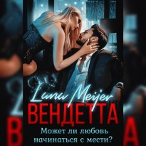 Вендетта -Лана Мейер