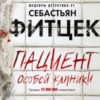 Пациент особой клиники - Себастьян Фитцек