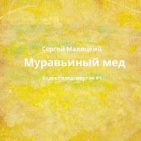 Кодекс предсмертия 1, Муравьиный мед - Сергей Малицкий