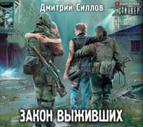 Снайпер 30, S.T.A.L.K.E.R.: Закон выживших - Дмитрий Силлов