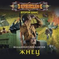 Второй шанс 1, Жнец - Владимир Поселягин