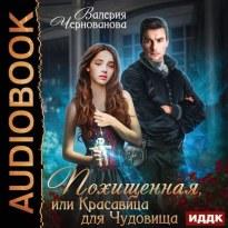 Похищенная, или Красавица для Чудовища - Валерия Чернованова