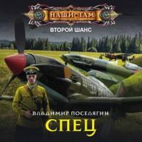Второй шанс 2, Спец - Владимир Поселягин