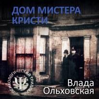 Леон Аграновский и Анна Солари 3, Дом мистера Кристи - Влада Ольховская