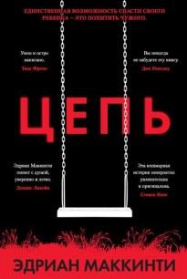 Цепь - Эдриан Маккинти