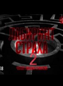 Лабиринт Страха 2 - Роман Незнаю, Дмитрий Бондарь, Александр Подольский