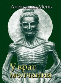 У врат молчания - Александр Мень