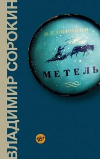 Метель - Владимир Сорокин
