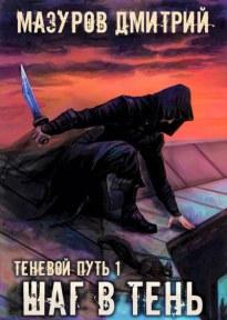 Шаг в тень - Дмитрий Мазуров