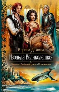 Изольда Великолепная - Карина Демина
