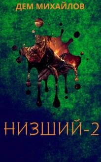 Низший. Книга вторая - Дем Михайлов