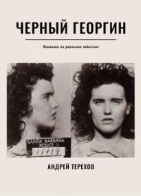 Черный георгин - Андрей Терехов